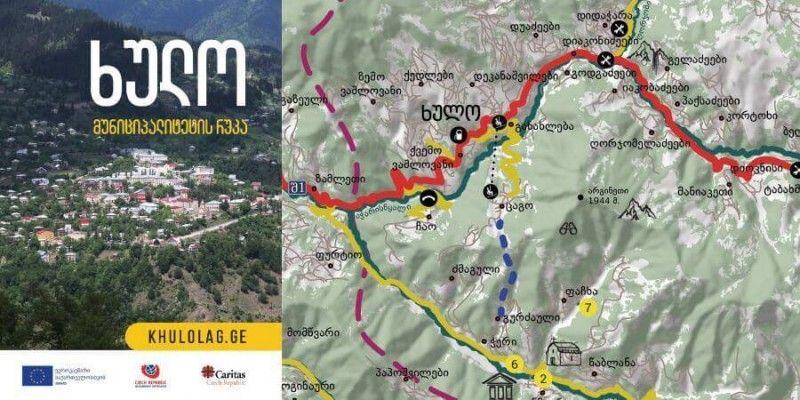 ტურისტული რუკა ხულოს მუნიციპალიტეტისათვის