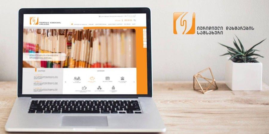 იურიდიული დახმარების სამსახურის ვებსაიტის დიზაინი და დეველოპმენტი