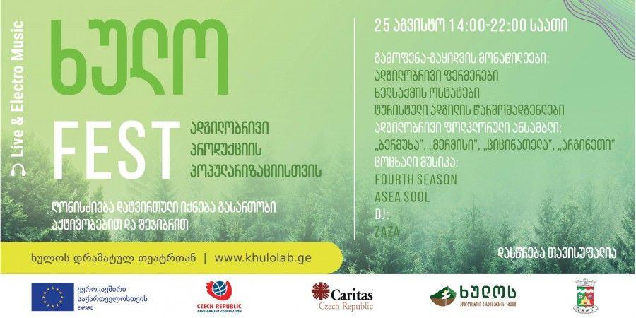 ბანერის დიზაინი ქართულ ენაზე ხულო Fest-ის დეტალებთან
