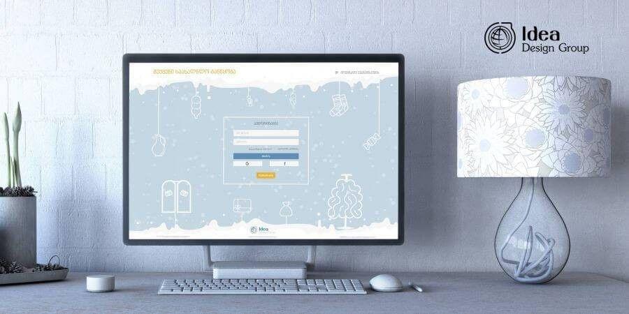 Create a New Year's Mood - Secret Santa (web application)