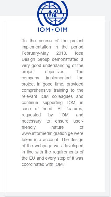 IOM_OIM-ის რეკომენდაცია